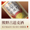熊野古道麦酒