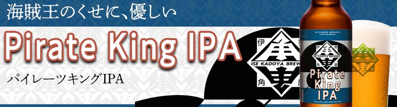 Pirate King IPA