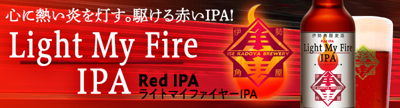 Light My Fire IPA